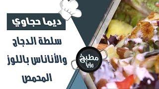 سلطة الدجاج والأناناس باللوز المحمص - ديما حجاوي