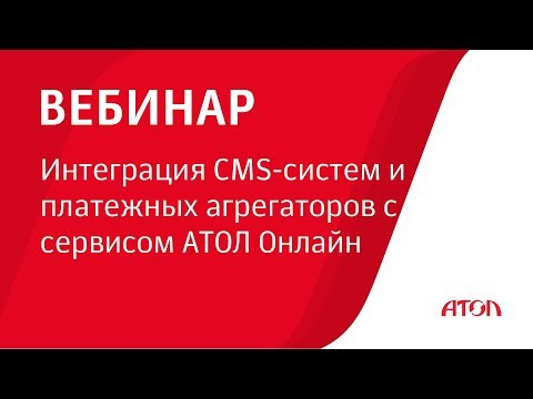 Вебинар: Интеграция CMS-систем и платежных агрегаторов с сервисом АТОЛ Онлайн