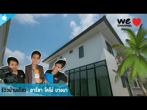 (HD) รีวิวโครงการใหม่บ้านเดี่ยว: อารียา โคโม่ บางนา 【BY:WEHOME】