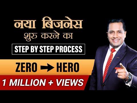How to Start a StartUp   Step by Step   Freelancer   Dr Vivek Bindra