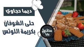 حلى الشوفان بكريمة اللوتس - ديما حجاوي