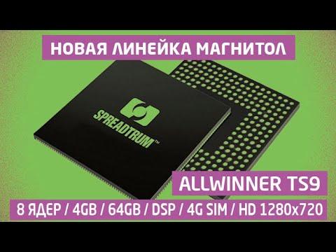Новая линейка магнитол IQ NAVI на платформе Allwinner TS9 (8 ядер / 4GB / 64GB / DSP / 4G SIM / HD)