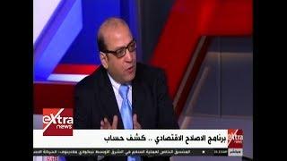 المواجهة| د. مصطفى بدرة: غيرنا النظام الاقتصادي تماماً مع تعويم الجنيه منذ 18 شهراً