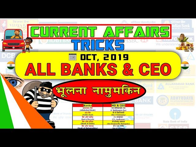 Gk Tricks : Indian Bank and Their CEO 2019 | Current Affairs Study Corner gk | online classes