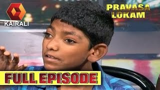 Pravasalokam 28/05/15 Full Episode