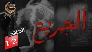 الحلقة 12 من المسلسل الدرامي الجريح