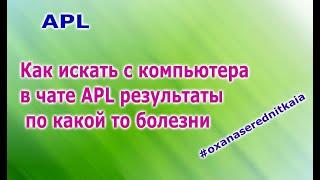 Как искать с компьютера в чате APL результаты по какой то болезни