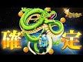 【ドラゴンボールレジェンズ】確定ガシャ3連!からのチケットぶっぱ!!!【DRAGONBALL LEGENDS】