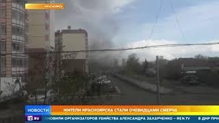 Жители Красноярска стали свидетелями смерча