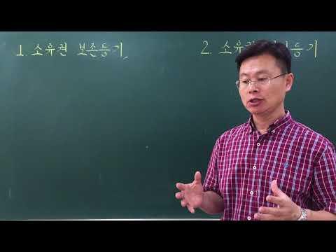 부동산등기법 - 소유권이전등기