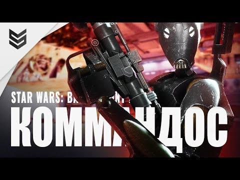 Дройд-Коммандос и адский треш в Star Wars: Battlefront 2 (1440p)