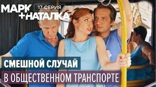 Марк + Наталка - 17 серия | Смешная комедия о семейной паре | Сериалы 2018