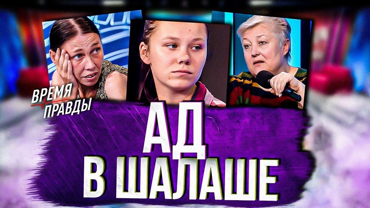 14. ВРЕМЯ ПРАВДЫ - АД В ШАЛАШЕ - 11.10.2021