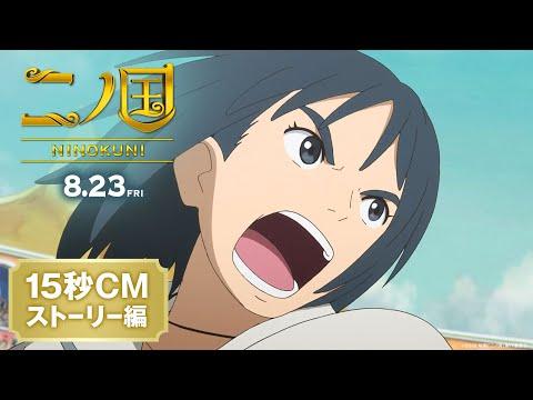 山崎賢人 二ノ国 CM スチル画像。CM動画を再生できます。