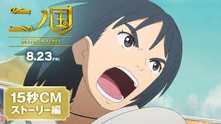 映画「二ノ国」15秒CM 【ストーリー編】 thumbnail