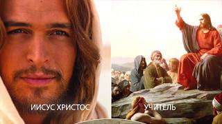 Библейские уроки — Притчи Рабби Иисуса  | Трейлеры