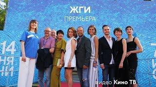 «Жги» Кирилла Плетнёва / Премьера на «Кинотавре»
