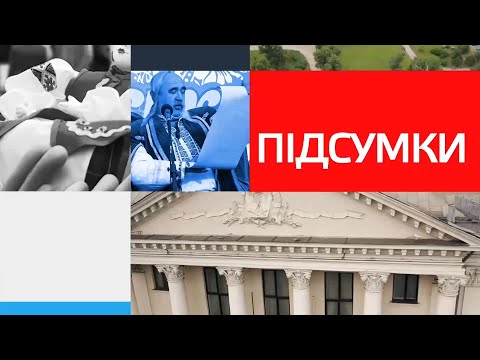 Телеканал TV5: День. Підсумки 20.06.2019