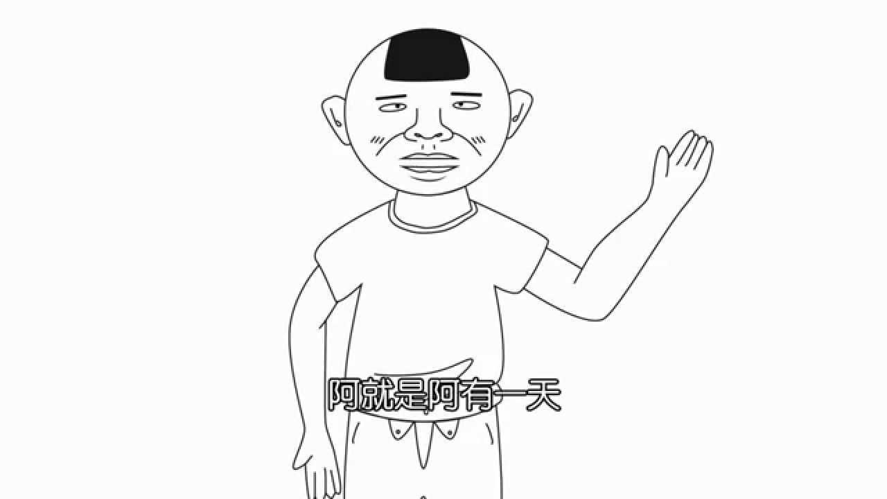 邯鄲學步 飯糰人 - YouTube