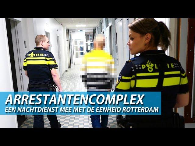 Een nachtdienst aan het ARRESTANTENCOMPLEX van de eenheid Rotterdam.