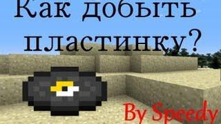 Minecraft - Как добыть пластинку!