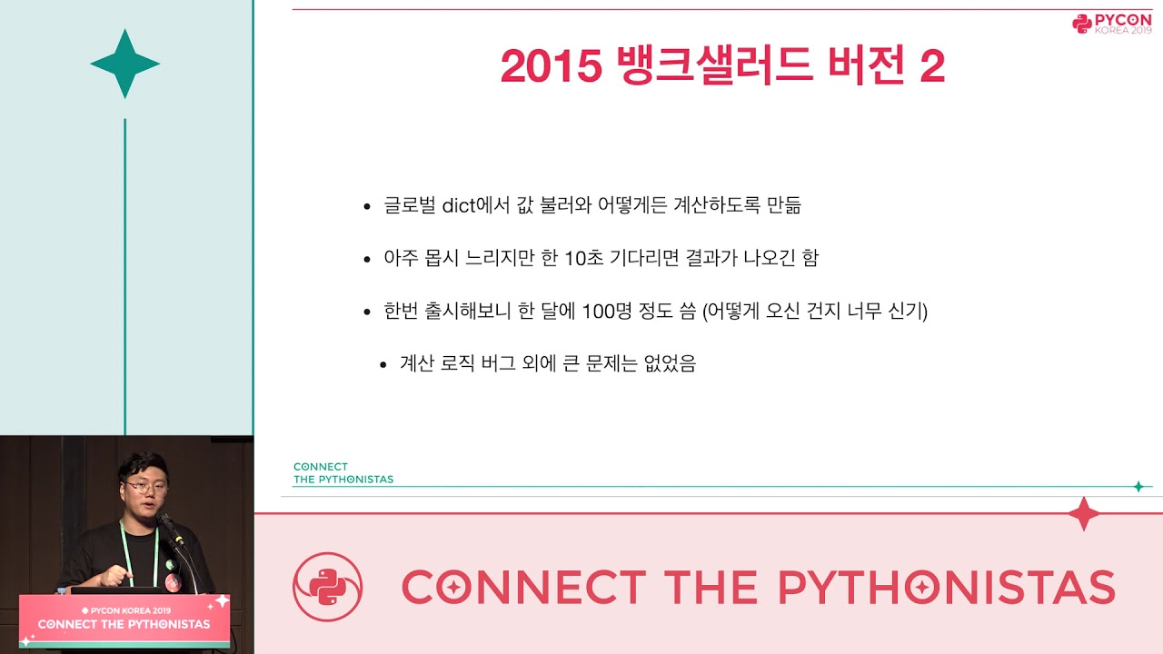 Image from from banksalad import python - 황성현 - PyCon.KR 2019