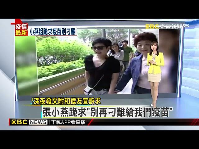 最新》深夜發文附和侯友宜訴求 張小燕跪求「別再刁難給我們疫苗」@東森新聞 CH51