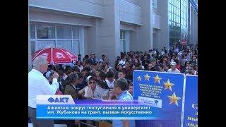 Ажиотаж вокруг поступления в университет имени Жубанова на грант вызван искусственно
