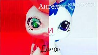 [LPS] Ангел и Демон - 6 серия (12+) / Gelли Stuрт 3017 ft MiniMur 5017