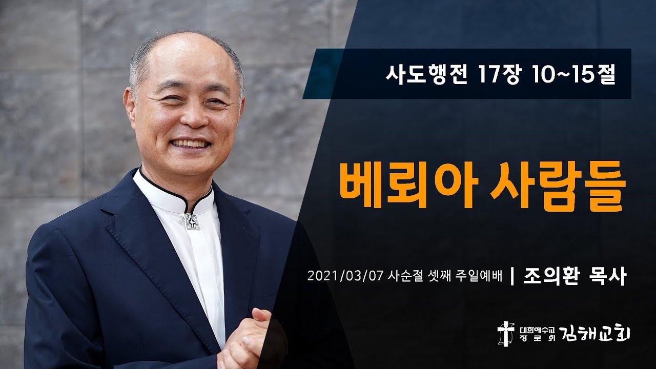 2021-03-07 사순절 셋째 주일예배