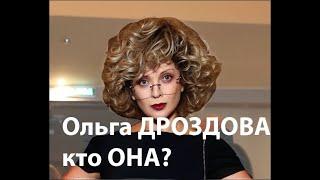Ольга Дроздова. Кто она? Joinfo video