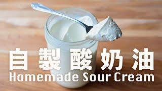 【Eng Sub】酸奶油很難買?二種食材自製超簡單 2 Ingredients Homemade Sour Cream Recipe