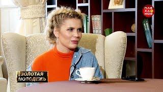 Золотая молодежь. Актриса, певица, телеведущая Анна Шульгина