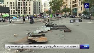 الاحتجاجات اللبنانية تدخل أسبوعها الثاني - (24-10-2019)
