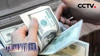 [中国新闻] 中国国家外汇管理局:5月中国外汇收支形势稳中向好 | CCTV中文国际