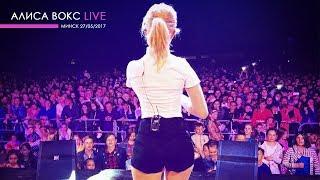 Алиса Вокс LIVE