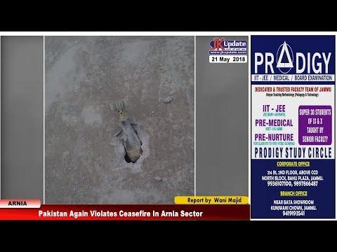 Pakistan Again Violates Ceasefire In Arnia Sector |सीमा पर तीसरे दिन भी पाक ने दागे गोल, 5 घायल