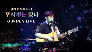 오왠 O.WHEN - 무지개는 있다 There is a Rainbow  Live (나의 아저씨 My Mister OST)