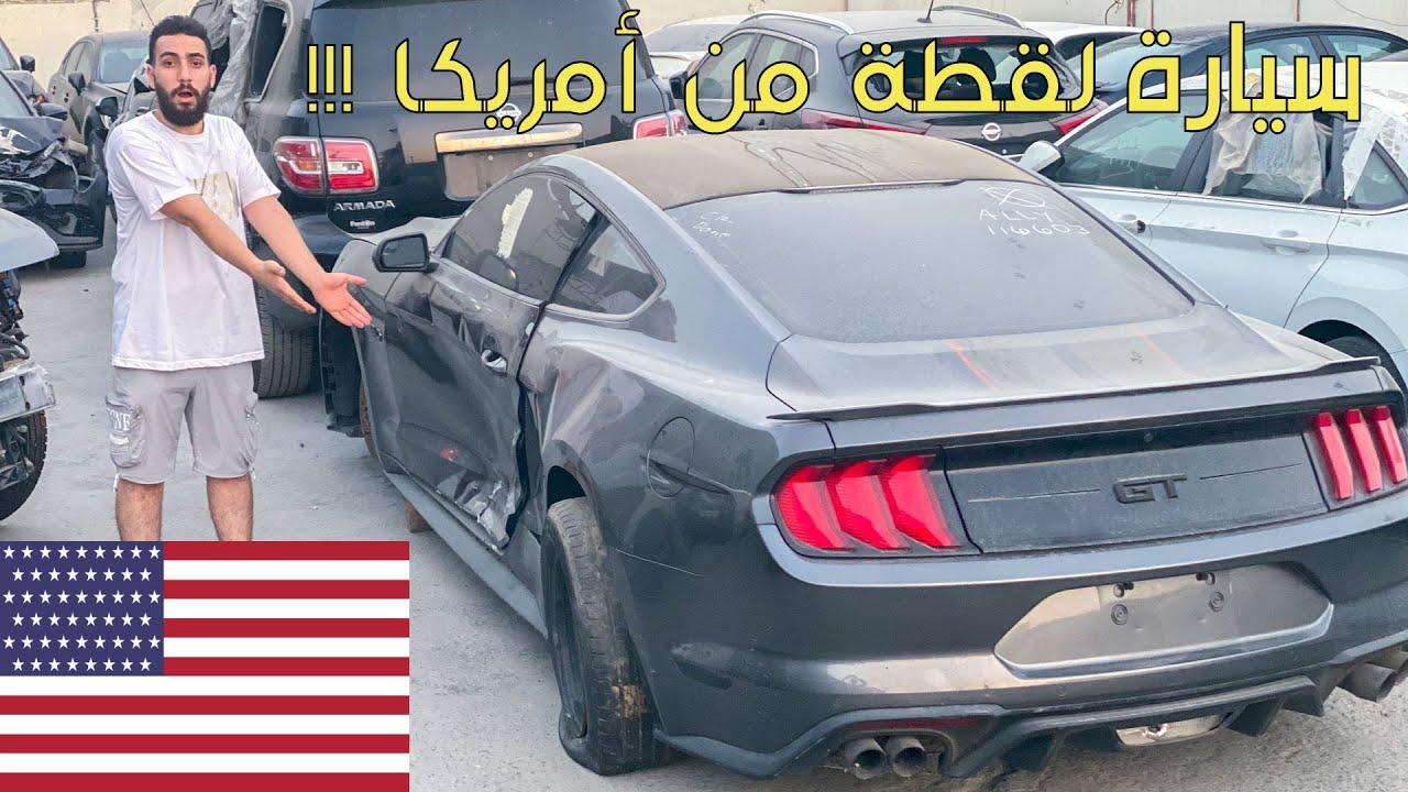 اشتريت فورد موستنج GT مظروبه من امريكا لقطة😍