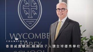 Publication Date: 2019-11-08 | Video Title: 【學校專訪】Wycombe Abbey School Hon
