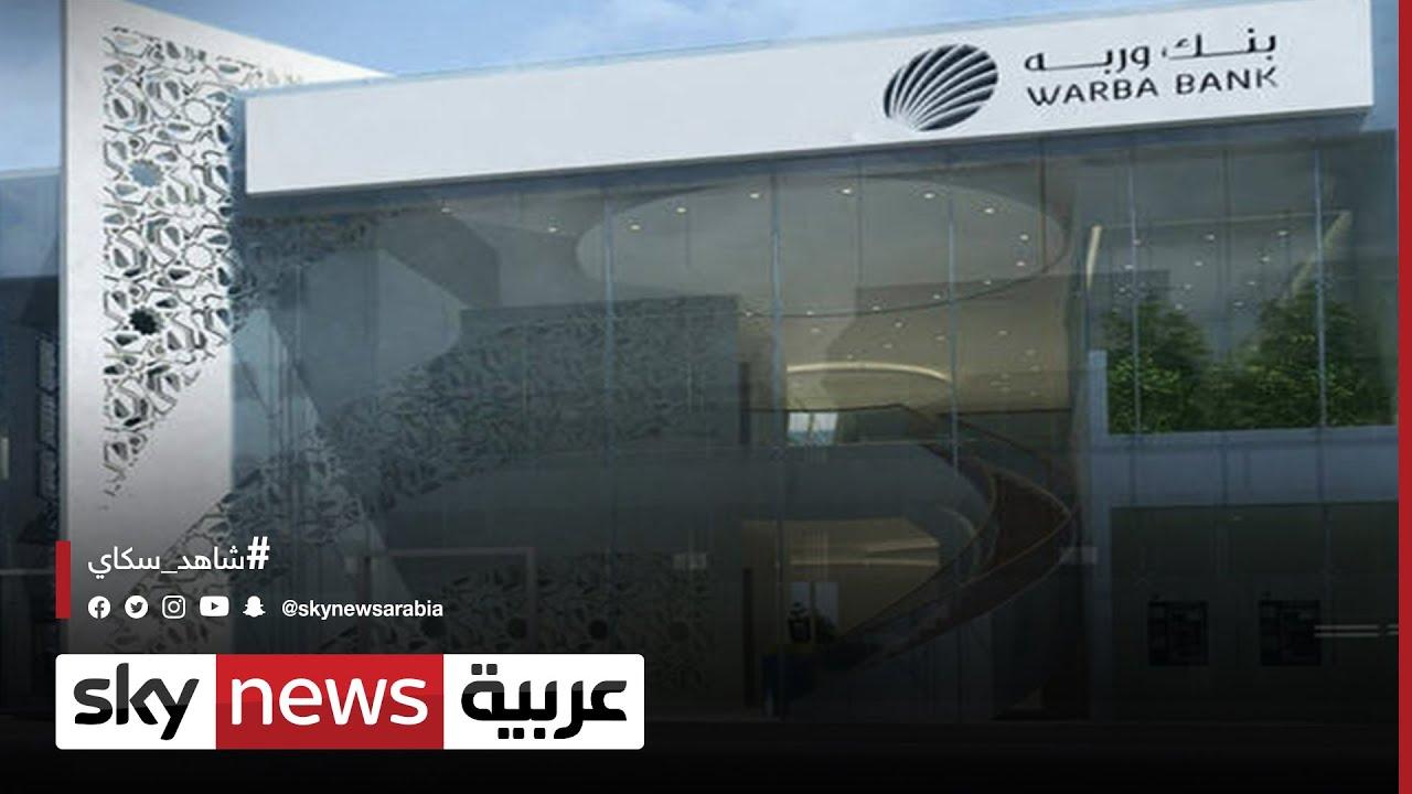 الرئيس التنفيذي لبنك وربة لسكاي نيوز عربية : بنك وربة يتخطى تداعيات كورونا   |#الاقتصاد  - 16:58-2021 / 5 / 12