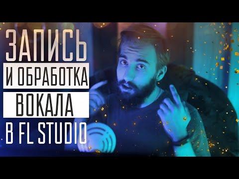 Как не слышать себя при записи в fl studio 12