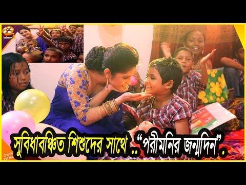 সুবিধাবঞ্চিত শিশুদের সঙ্গে পরীমণির জন্মদিন । Pori Moni Celebrates Birthday With Street Children Mp3