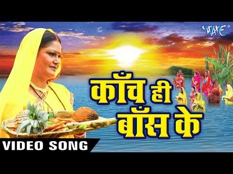 काँच ही बाँस के बहंगिया - Kanch Hi Bans Ke Bahangiya - Bhojpuri Chhath Geet 2016 new