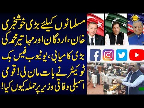 Sabir Shakir: Great news for Muslims | Imran Khan, Tayyab Erdogan and Mahathir Mohamed achievements.