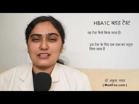HBA1C Blood Test (in Hindi)