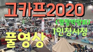 고카프2020 캠핑박람회 풀영상