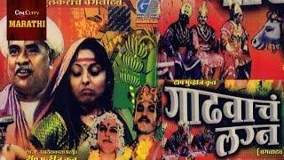 gadhavache-lagna-machindra-kamli-sudhir-joshi-alka-kubal-superhit-marathi-movies