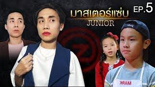 มาสเตอร์แซ่บ จูเนียร์ ประเทศไทย EP.5 | ล้อเลียน มาสเตอร์เชฟ จูเนียร์ (มาร์ค&กอหญ้า)
