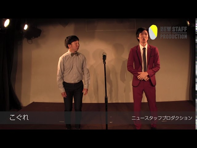 【LIVE NSP junior】こぐれ(2020年9月公演)